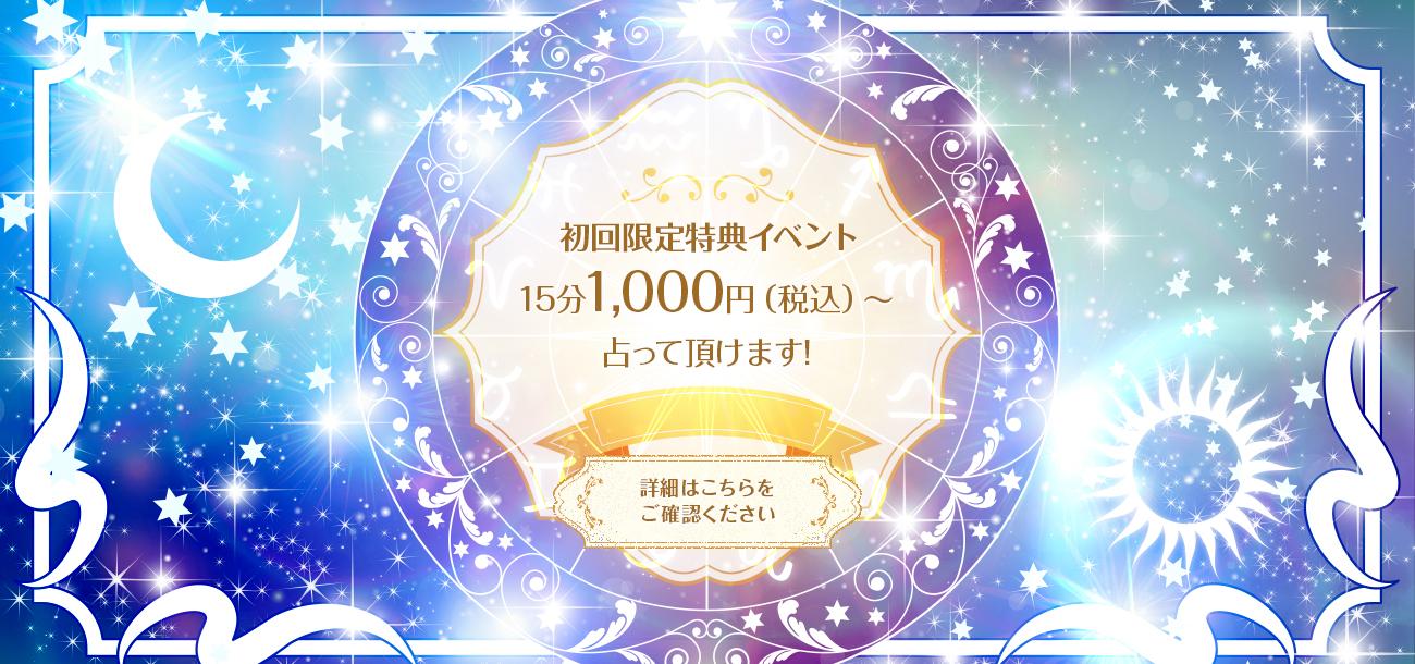 初回限定特典イベント15分1,000円(税込)