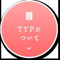 TYPについて